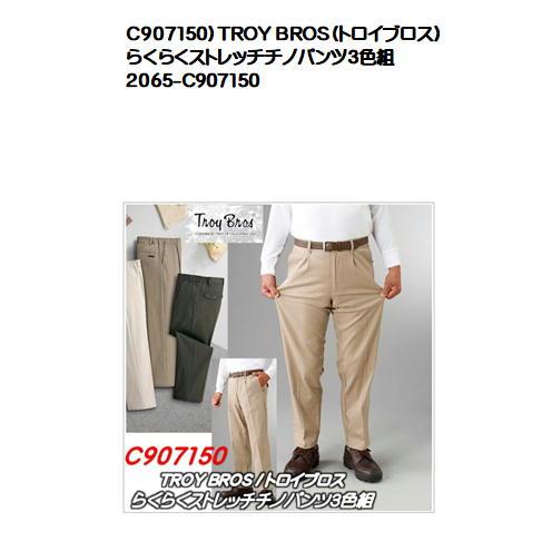 C907150)TROY BROS(トロイブロス)らくらくストレッチチノパンツ3色組