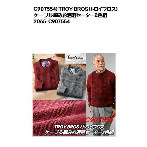 C907554)TROY BROS(トロイブロス)ケーブル編みお洒落セーター2色組