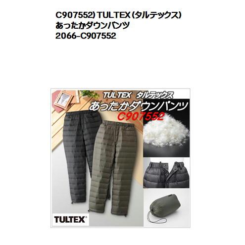C907552)TULTEX(タルテックス)あったかダウンパンツ