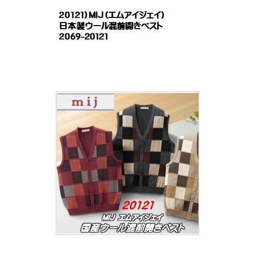 20121)MIJ(エムアイジェイ)日本製ウール混前開きベスト