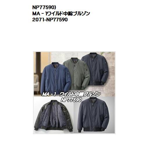 NP77590)MA-1ワイルド中綿ブルゾン