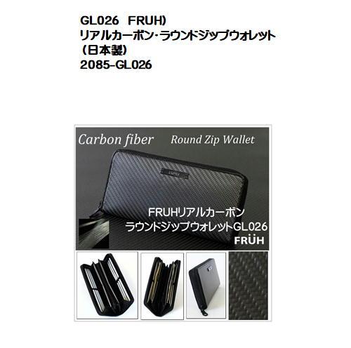 GL026 FRUH)リアルカーボン・ラウンドジップウォレット(日本製)