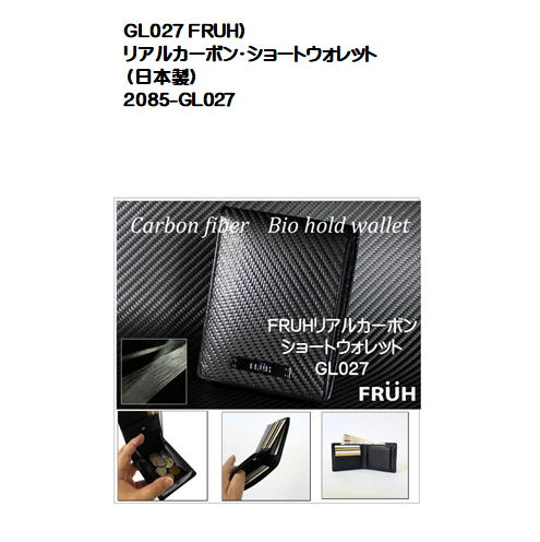 GL027 FRUH)リアルカーボン・ショートウォレット(日本製)