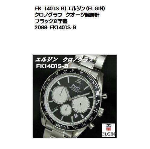 FK-1401S-B)エルジン(ELGIN)クロノグラフ クオーツ腕時計ブラック文字盤