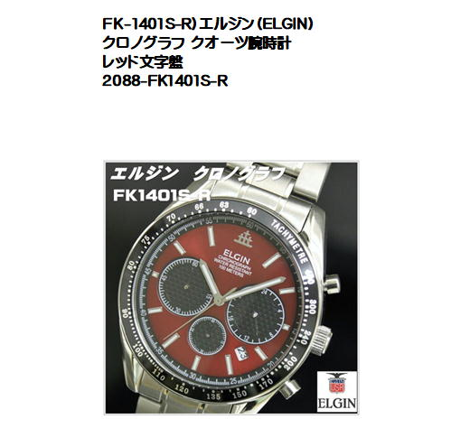 FK-1401S-R)エルジン(ELGIN)クロノグラフクオーツ腕時計レッド文字盤