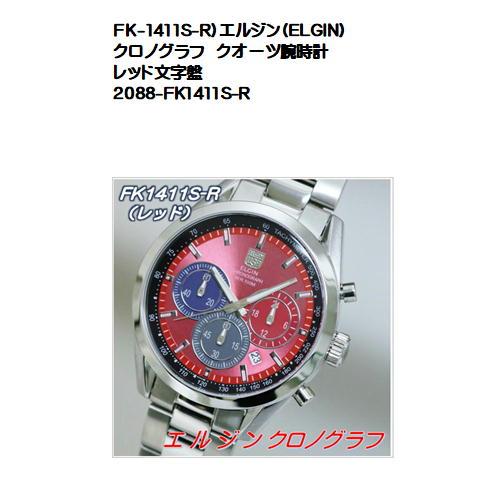 FK-1411S-R)エルジン(ELGIN)クロノグラフ クオーツ腕時計レッド文字盤