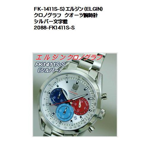 FK-1411S-S)エルジン(ELGIN)クロノグラフ クオーツ腕時計シルバー文字盤