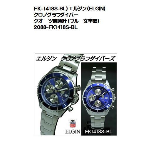 FK-1418S-BL)エルジン(ELGIN)クロノグラフダイバークオーツ腕時計(ブルー文字盤)
