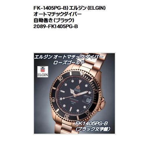 FK-1405PG-B)エルジン(ELGIN)オートマチックダイバー自動巻き(ブラック)