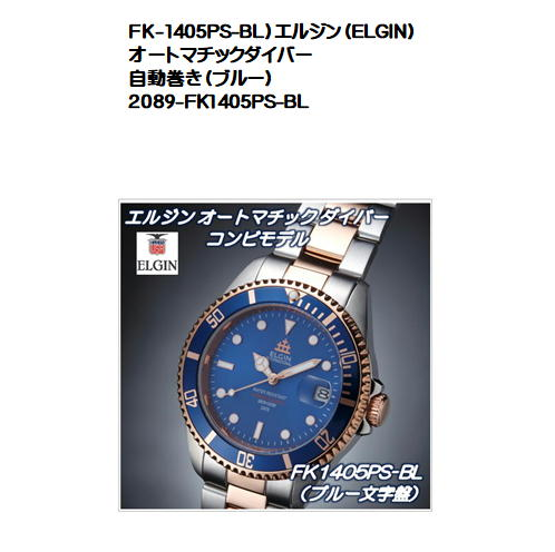 FK-1405PS-BL)エルジン(ELGIN)オートマチックダイバー自動巻き(ブルー)