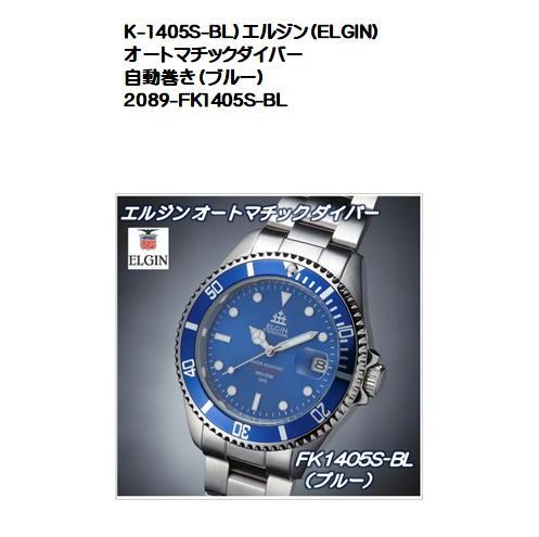 FK-1405S-BL)エルジン(ELGIN)オートマチックダイバー自動巻き(ブルー)