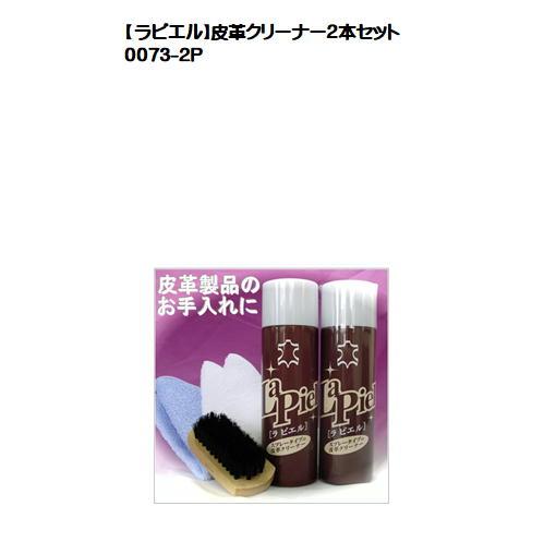 【ラピエル】皮革クリーナー2本セット