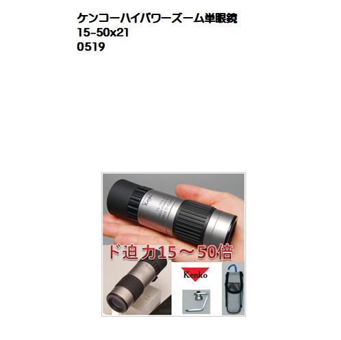 ケンコーハイパワーズーム単眼鏡15-50x21