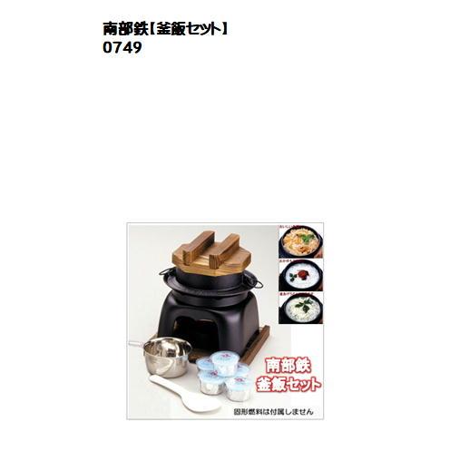 南部鉄【釜飯セット】(お買得2個セット)