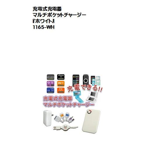 充電式充電器 マルチポケットチャージー『ホワイト』