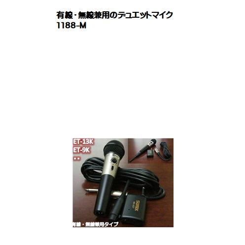 有線・無線兼用のデュエットマイクのみ Sunix サニックス カラオケ用