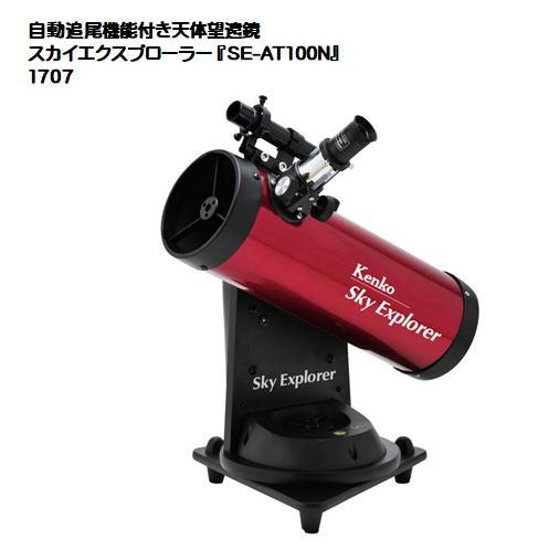 KENKO(ケンコー・トキナー)自動追尾機能付き天体望遠鏡スカイエクスプローラー 『SE-AT100N』