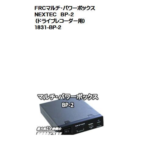 FRCマルチ・パワーボックス NEXTEC BP-2 (ドライブレコーダー用)