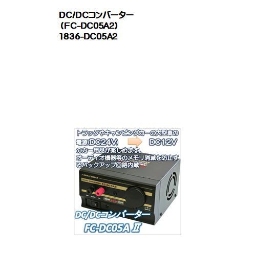 DC/DCコンバーター (FC-DC05A2)FIRSTCOM