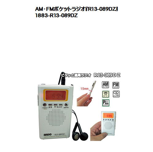 AM・FMポケットラジオ『R13-089DZ』ピタッと選局ラジオ