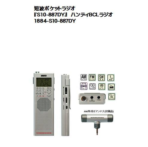 短波ポケットラジオ『S10-887DY』ハンディBCLラジオ