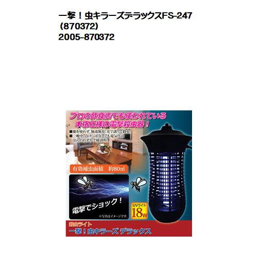 一撃!虫キラーズデラックスFS-247(870372)