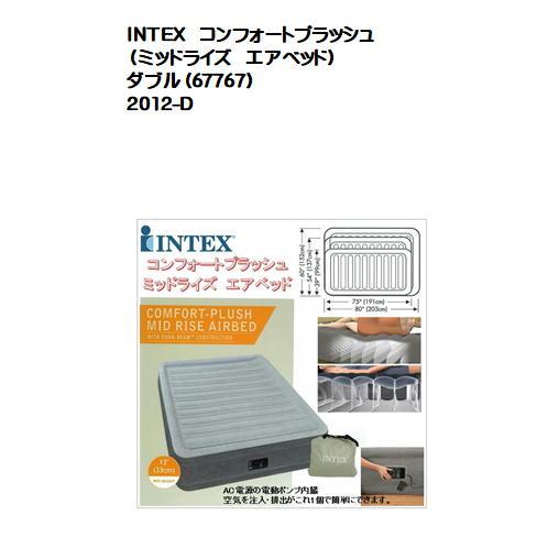 INTEX コンフォートプラッシュ(ミッドライズ エアベッド)ダブル(67767)