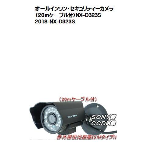 オールインワン・セキュリティーカメラ(20mケーブル付)夜間撮影対応モデルNX-D323S(Sony製CCD搭載)