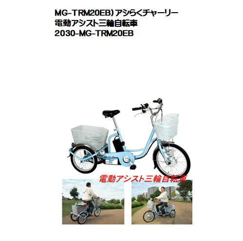 MG-TRM20EB)アシらくチャーリー 電動アシスト三輪自転車