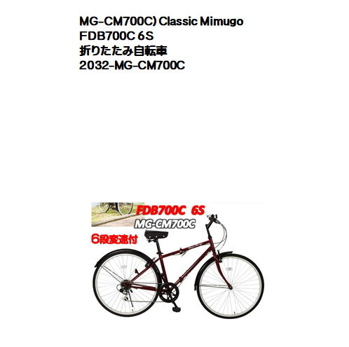 MG-CM700C)Classic FDB700C Mimugo Mimugo 6S FDB700C 6S 折りたたみ自転車:700C(シマノ6段変速付), NOBUMARU:1d29b038 --- sunward.msk.ru