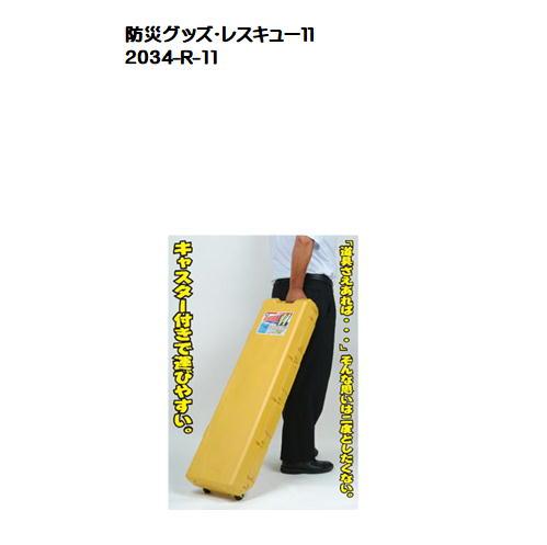 防災グッズ・レスキュー11