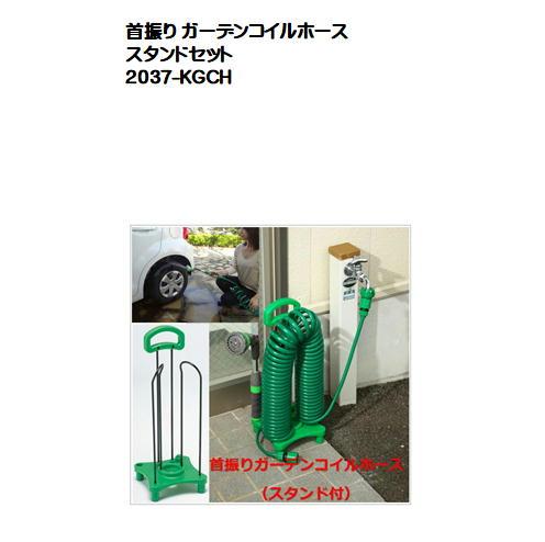 首振り ガーデンコイルホース スタンドセット(カラー:グリーン)