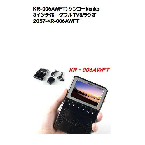 KR-006AWFT)ケンコーkenko)いつでもどこでも持ち運べるTV3インチポータブルTV&ラジオ