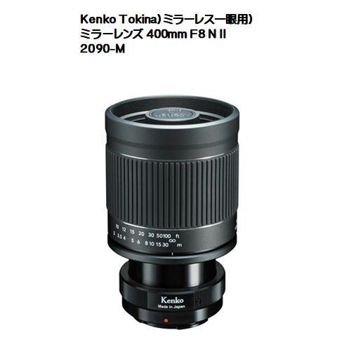 Kenko Tokina)ミラーレス一眼用)ミラーレンズ 400mm F8 N II専用メタルフード付(KMH-671)ケンコートキナー