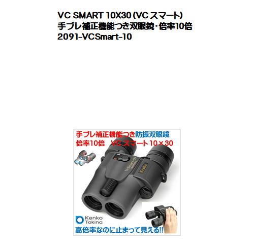 VC SMART 10X30(VC スマート)手ブレ補正機能つき双眼鏡・倍率10倍!!ケンコートキナー(Kenko Tokina)