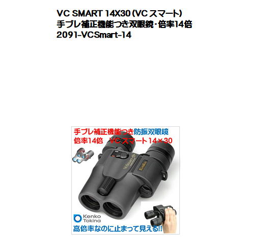 VC SMART 14X30(VC スマート)手ブレ補正機能つき双眼鏡・倍率14倍!!ケンコートキナー(Kenko Tokina)
