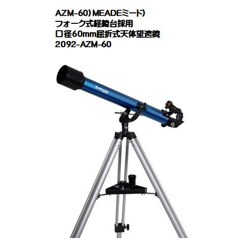 AZM-60)MEADEミード)フォーク式経緯台採用口径60mm屈折式天体望遠鏡(Kenko Tokina)ケンコー・トキナー