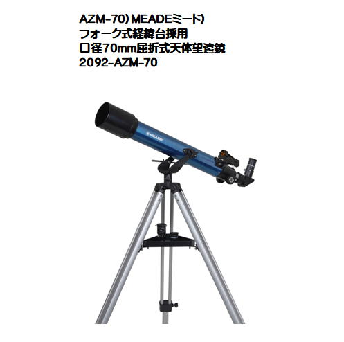 AZM-70)MEADEミード)フォーク式経緯台採用口径70mm屈折式天体望遠鏡(Kenko Tokina)ケンコー・トキナー