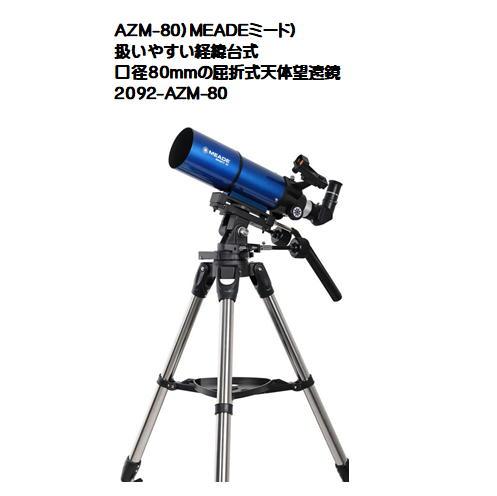 AZM-80)MEADEミード)扱いやすい経緯台式 口径80mmの屈折式天体望遠鏡(Kenko Tokina)ケンコー・トキナー