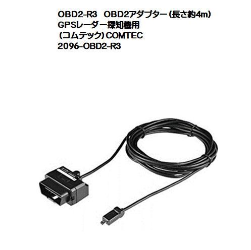 OBD2-R3 OBD2アダプター(長さ約4m)GPSレーダー探知機用(コムテック)COMTEC
