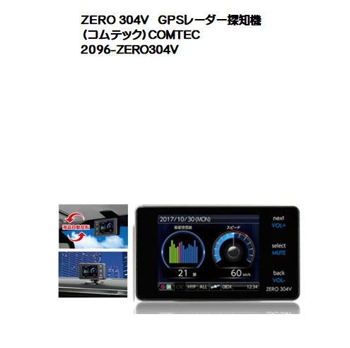 ZERO 304V GPSレーダー探知機(コムテック)COMTEC