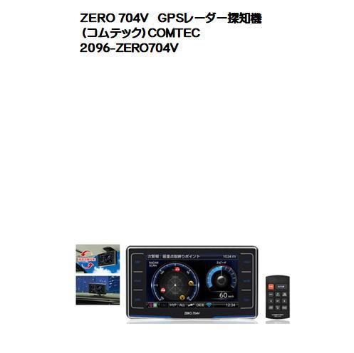 ZERO 704V GPSレーダー探知機(コムテック)COMTEC