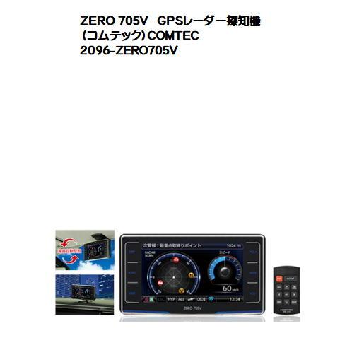 ZERO 705V GPSレーダー探知機(コムテック)COMTEC