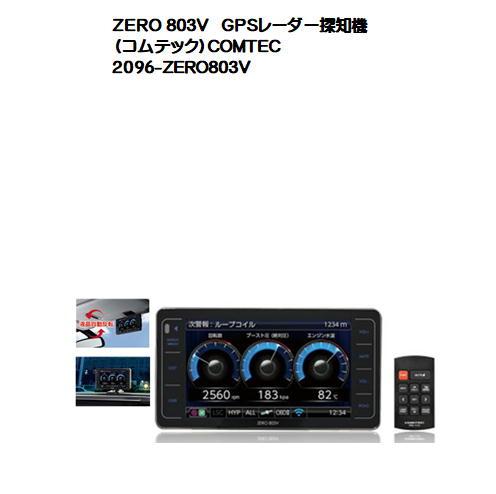 ZERO 803V GPSレーダー探知機(コムテック)COMTEC