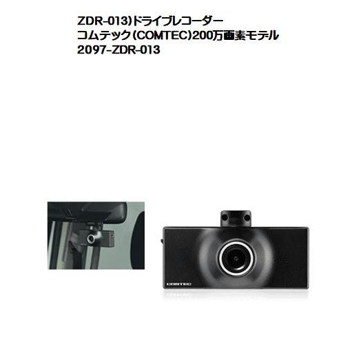 ZDR-013)ドライブレコーダーコムテック(COMTEC)200万画素モデル