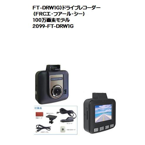 FT-DRW1G)ドライブレコーダー(FRCエ・フアール・シー)100万画素モデル