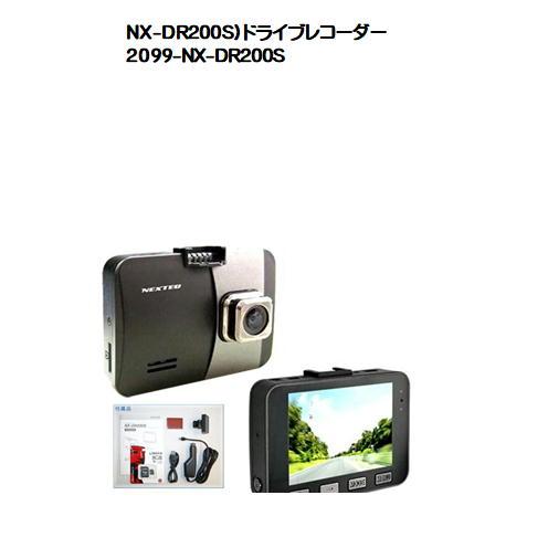 NX-DR200S)ドライブレコーダー(FRCエ・フアール・シー)200万画素モデル(日本製)