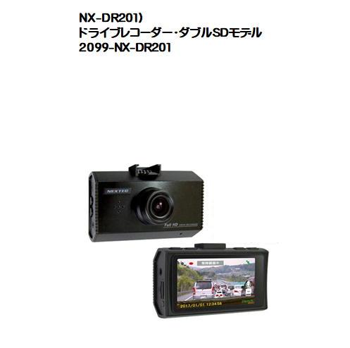 NX-DR201)ドライブレコーダー・ダブルSDモデル(FRCエ・フアール・シー)200万画素モデル(日本製)