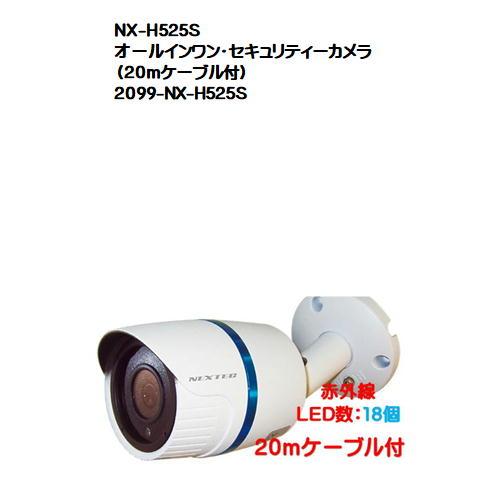 NX-H525Sオールインワン・セキュリティーカメラ(20mケーブル付)夜間撮影対応モデル防犯カメラ