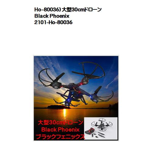 Ho-80036)大型30cmドローン Black Phoenix(ブラック・フェニックス)